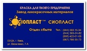 ХВ-1100|ЭМАЛЬ ХВ |ЭМАЛЬ 1100|ЭМАЛЬ ХВ1100+ ХВ-ЭМАЛЬ 1100 ЭМАЛЬ| Грунто